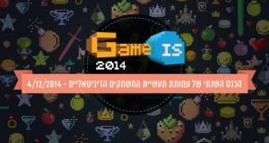 הכנס השנתי - GameIS 2014