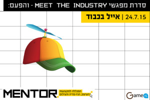 Meet The Industry_19-7-2015