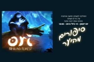 Ori and the blind forest_19-7-2015