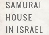 Samurai House in Israel